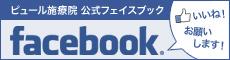 ピュール施療院公式フェイスブック