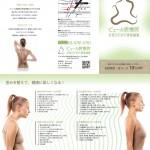 骨格調整法